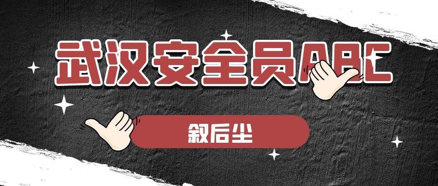 2021年武汉市10月份建筑行业安管人员考核计划批次